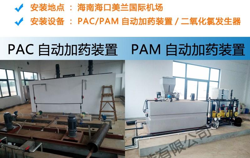 海口美兰国际机场PACPAM自动加药装置