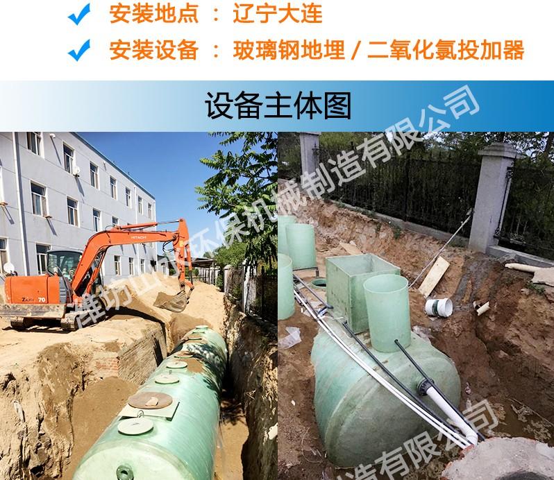 大连玻璃钢地埋式一体化污水处理设备