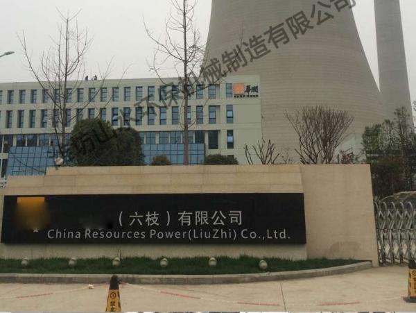 贵州六盘水华润电力有限公司电解法二氧化氯发生器
