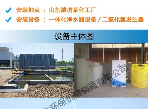 山东某化工厂一体化净水设备