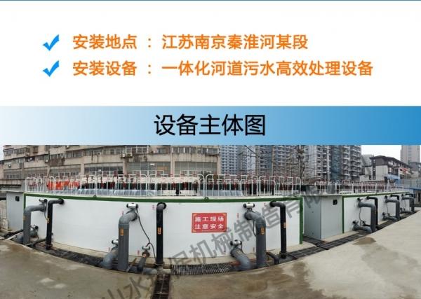 南京氨氮处理器河道处理设备