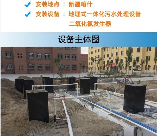 新疆喀什地埋式一体化污水处理设备