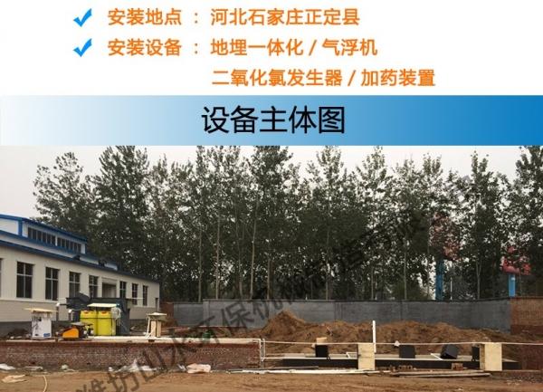 河北石家庄正定县地埋一体化污水处理设备