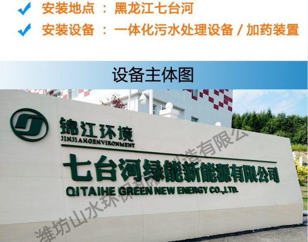 黑龙江七台河一体化污水处理设备加药装置