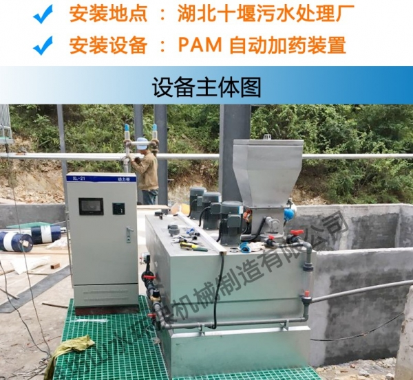 湖北十堰污水处理厂PAM自动加药装置