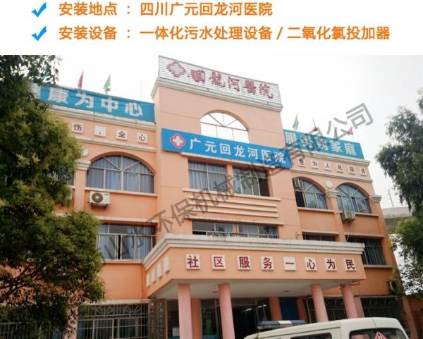 四川广元回龙河医院一体化污水处理设备