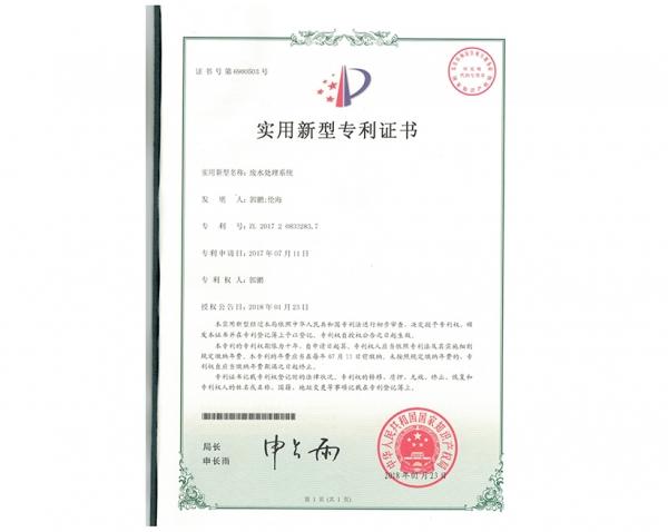 废水处理系统专利证书