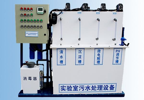 云南学校实验室污水处理设备