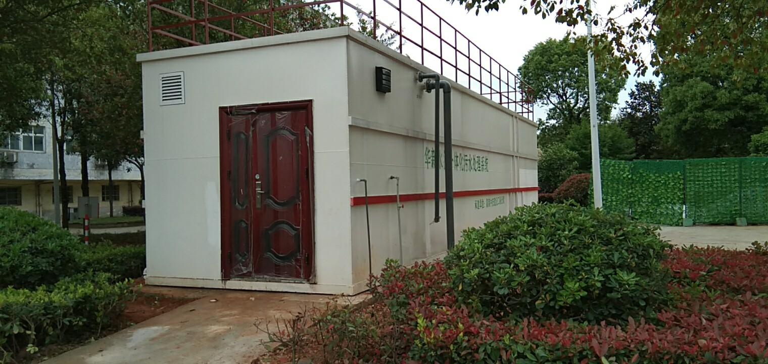 集装箱污水处理设备