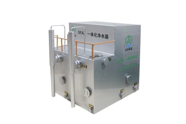 SFAJ一体化净水器