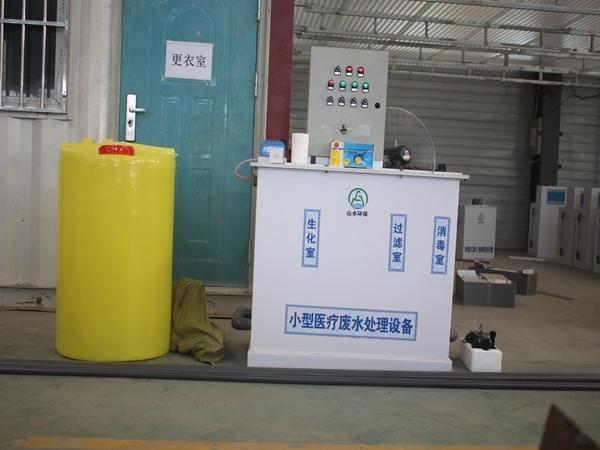 小型医院污水专用设备