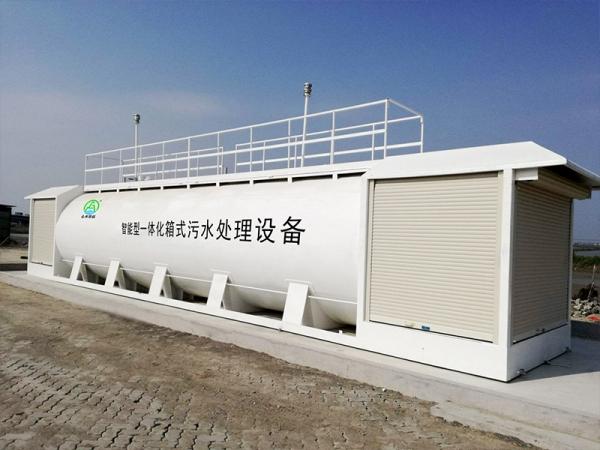 一体化工业污水处理设备