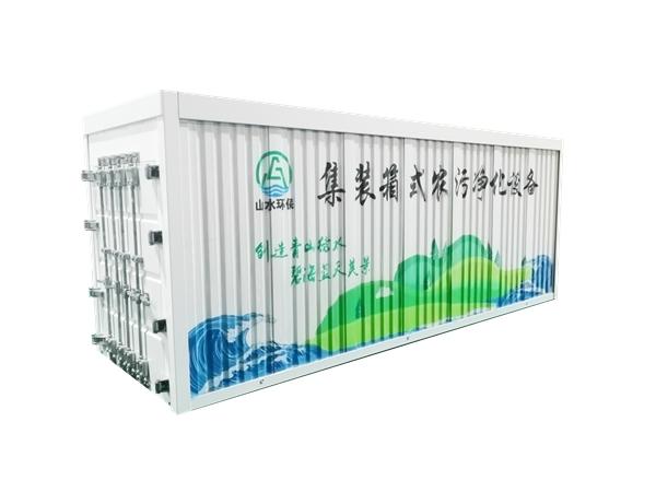 集装箱式农污净化设备