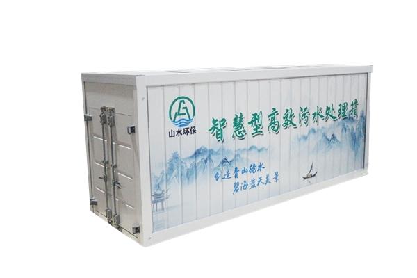 智慧型高效污水处理箱